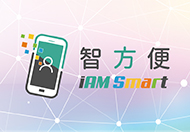 iAM Smart  Safe and Swift
