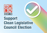 Support Clean Legislative Council Election